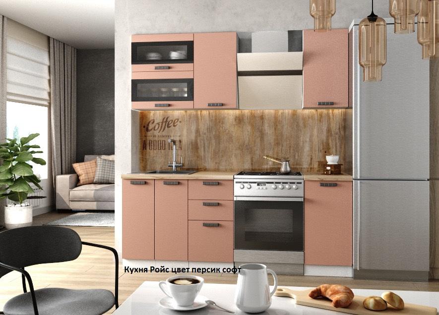 Кухня Ройс 1400