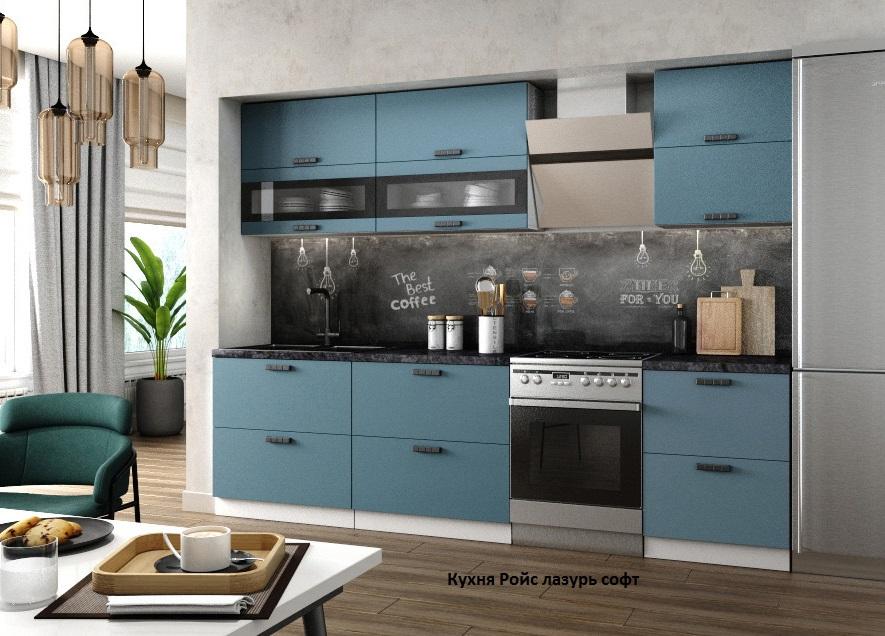 Кухня Ройс 2200