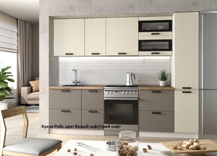Кухня Ройс 2600