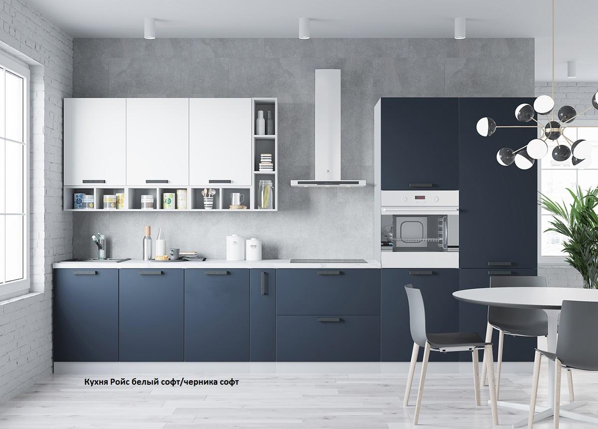 Кухня Ройс 3700