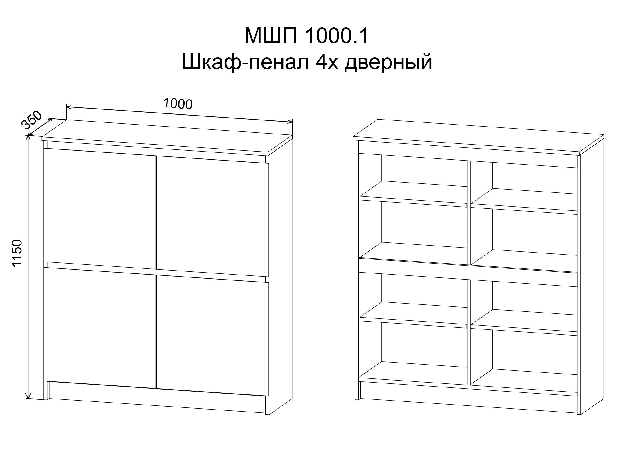 Марли шкаф-пенал  МШП 1000.1