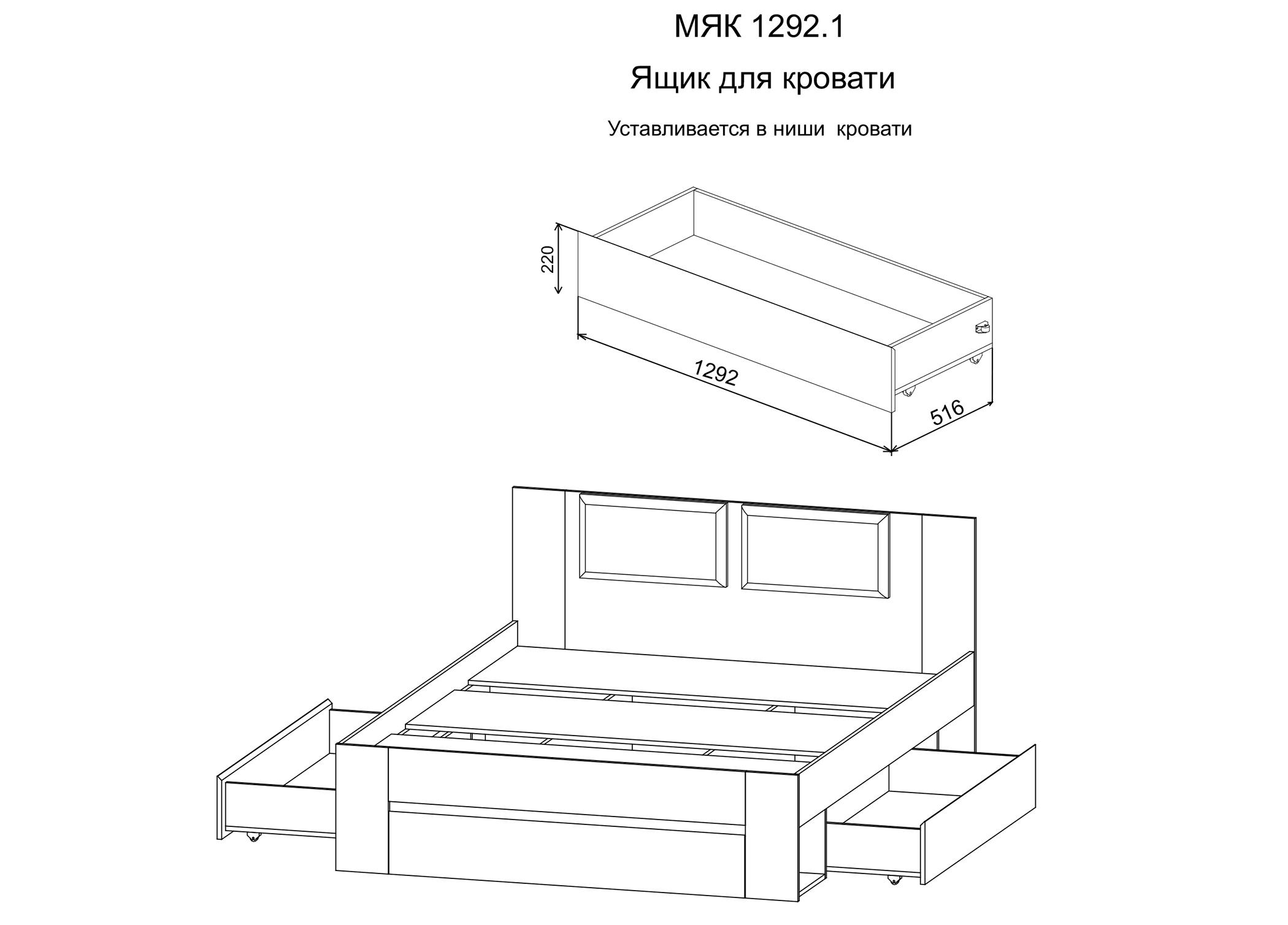 Марли ящик для кровати МЯК 1292.1